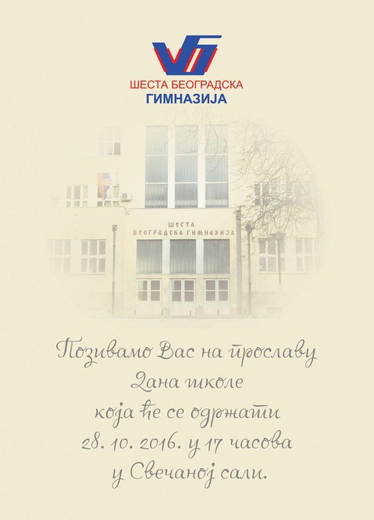 pozivnice-za-dan-skole