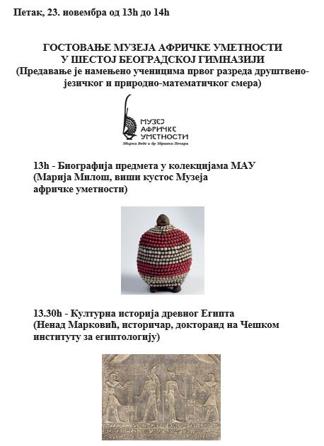 Muzej AU2018