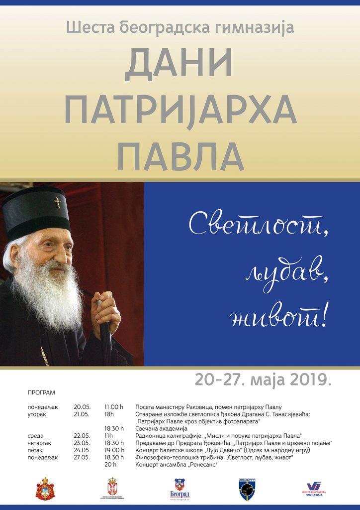dani patrijarha pavla plakat za sajt 1652019